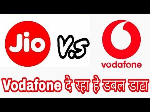 रिलायंस जिओ को टक्कर देने के लिए Vodafone दे रहा हे डबल डाटा