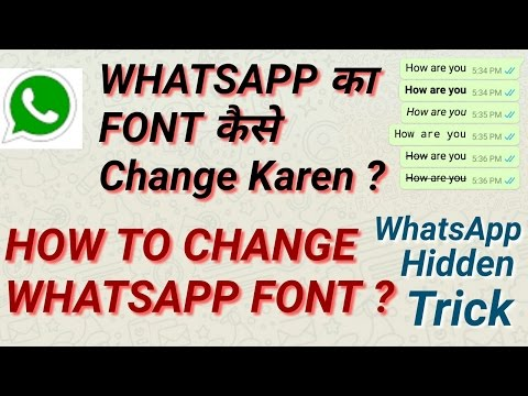 HOW TO CHANGE WHATSAPP FONT । WHATSAPP KA FONTS KAISE CHANGE KAREN। व्हात्सप्प का फॉण्ट कैसे बदले?