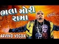 Bhala Mori Rama Arvind Vegda Non Stop Gujarati Garba Dj Song