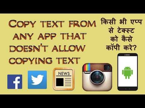 Copy text from any app that doesn't allow copying text-Hindi Tutorial