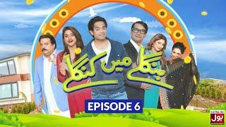Banglay Main Kanglay Episode 06 | Pakisrani Drama Sitcom | 13 January 2019 | BOL Entertainment
