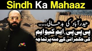 Mahaaz with Wajahat Saeed Khan - Sindh Ka Mahaaz - 1 April 2018 | Dunya News