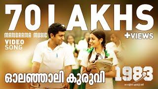 Olanjali Kuruvi song from Malayalam Movie 1983 directed by Abrid Shine