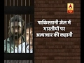 Jan Man Watch How Indians Are Being Tortured In Pakistani Jails
