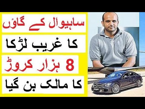 Poor Boy from Sahiwal Becomes a Billionaire in America