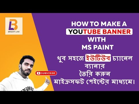 How to make a youtube channel banner with MS paint |BD ***Easy & fast without photoshop***