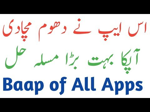 Baap of All Apps 2018 - Amazing App 2018