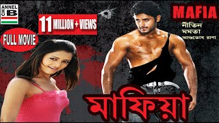 Mafia | মাফিয়া | Bengali Full Movie | Superhit Action | Nitin | Ashutosh Rana | Mamta