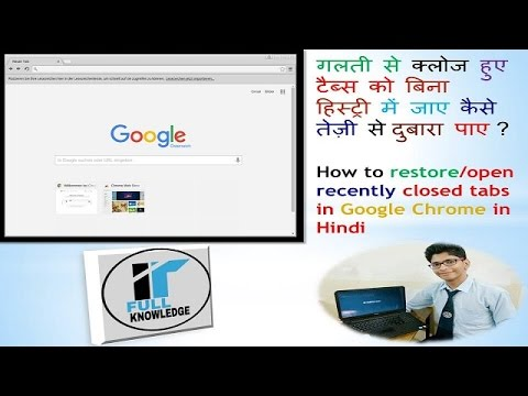 How to restore/open recently closed tabs in Google Chrome in Hindi