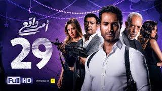 مسلسل أمر واقع - الحلقة 29 التاسعة والعشرون - بطولة كريم فهمي  Amr Wak3 Series - Karim Fahmy - Ep 29