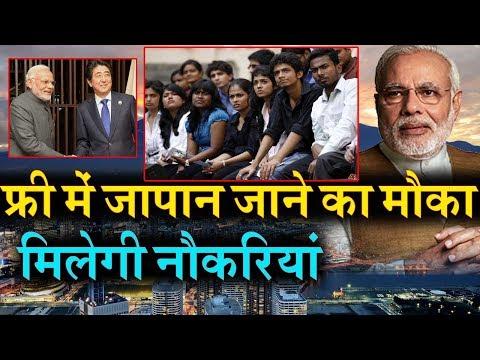 Modi सरकार दे रही है India के युवाओं को Free में Japan जानें और Job पाने का मौका, जल्दी कीजिए