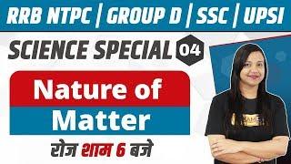 NTPC/RRC GROUP-D/UPSI/SSC || Science || By Amrita Ma'am || Class-04 || Nature of Matter