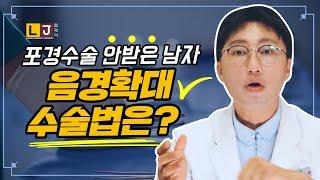 LJ비뇨기과  포경수술 안받은 남자에서 동종 저장진피 음경확대수술법은 어떻게 되나?