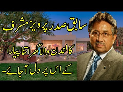 General pervez musharraf house - inside view of pervaiz musharaf's house - history & biography