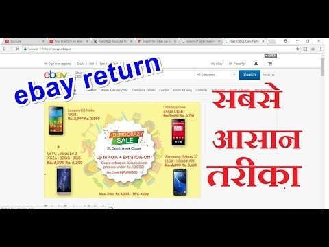 How to return product on ebay in hindi 2018 || ebay पर कोई भी सामान कैसे वापस करे  || ebay return  |