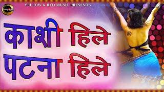 Kashi Hile Patna Hile by Ajay Jhingran | Hindi Romantic Pop Song | YNR Videos