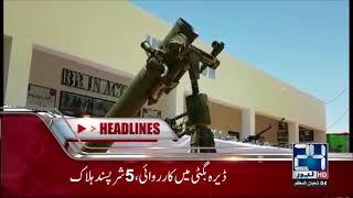 News Headlines   5:00 PM    21 April 2018   24 News HD