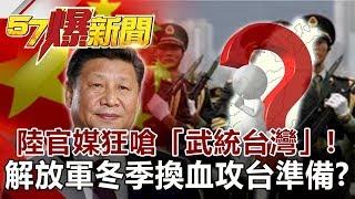 陸官媒狂嗆「武統台灣」! 解放軍「冬季換血」攻台準備?Media of PRC Said