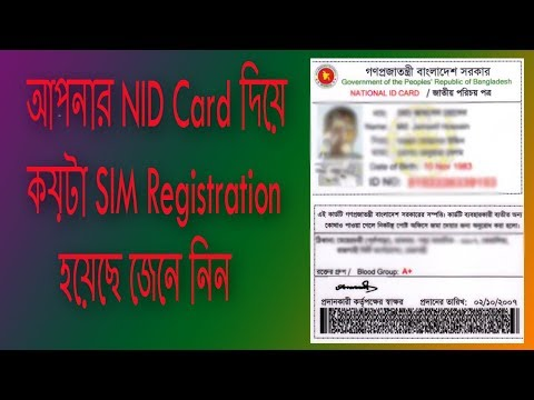 Check Your Sim Card Registration