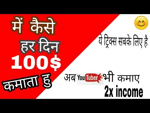 How to Make $100 a Day with One Website! Hindi