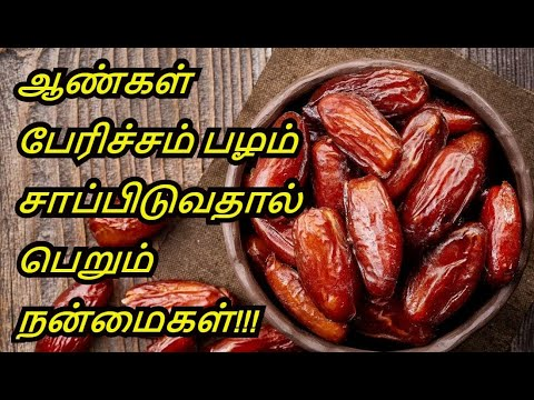 Benefits Of Dates During Pregnancy in Tamil - Health Benefits Of Dates (Khajoor) in Tamil.