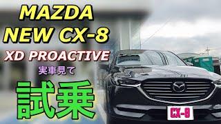 マツダ 新型CX-8 XD プロアクティブ 実車見て 試乗してきたよ☆ボート牽引はランクルだけではないかも⁉︎スキー場での注意あり!MAZDA CX-8 XD PROACTIVE Test Drive