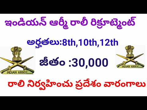 Indian army rally recruitment 2018 /GOVERNMENT-JOB'S IN TELUGU /GOVERNMENT jobs 2018 /