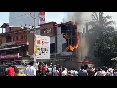 സൂപ്പര് മാര്ക്കറ്റില് വന് തീപിടുത്തം| Fire in Super market at Cherkala Kasaragod