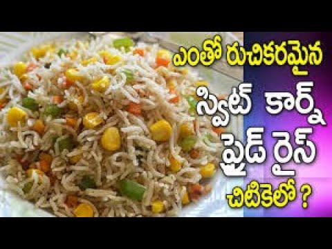Sweet Corn Fried Rice || How To Make Sweet Corn Fried Rice || Telugu Recipes || WOMEN'S SPECIAL