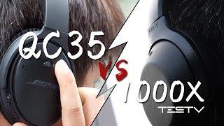 《值不值得买》第142期:降噪强者的对决——1000X VS QC35