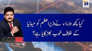 Capital Talk | Hamid Mir | 21st January 2020