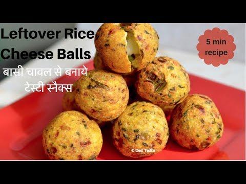 बासी चावल से बनाये टेस्टी स्नैक्स | Leftover Rice cheese balls in 5 mins | cheesy snack | cheese
