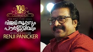 Vijay Superum Pournamiyum 100 Days Celebration | Renji Panicker | Asif Ali