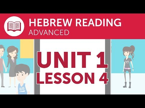 Advanced Hebrew reading - Hebrew Email Instructions