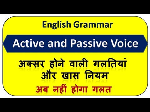 Active and Passive voice, Common mistakes, Special rules