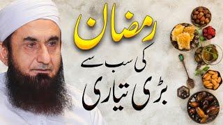 Ramadan Ki Sabse Badi Tayari | Molana Tariq Jameel Latest Bayan 06-05-2019