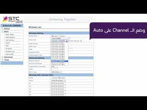 STC - STC 011 & STC 014 | How to set WIFI settings   كيفية ضبط اعدادات الشبكة اللاسلكية - مودم