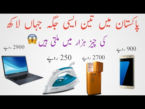 3 cheapest markets in pakistan