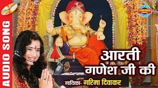 आरती गणेश जी की - Aarti Ganesh Ji ki   Singer - Garima Diwakar   Audio Song