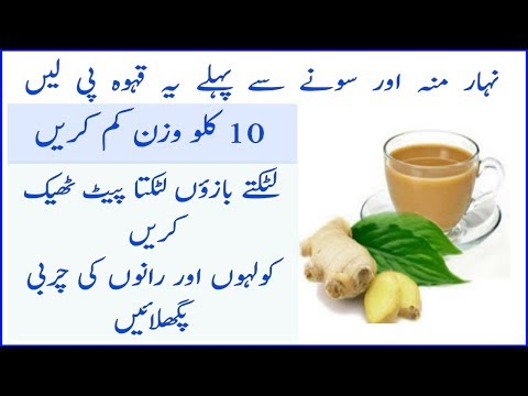 Instant Burn Fat from Belly Theighs and Hips | Instant weight lose tip |  Adrak Turmeric Tea