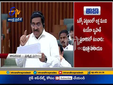 Discussion Held on | Buildings Constructions in Capital City Amaravati | at Assembly