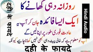 yogurt health benefits urdu hindi, دہی کے فوائد