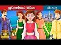 Download  මනාලයා මාරියා   Sinhala Cartoon   Sinhala Fairy Tales MP3,3GP,MP4