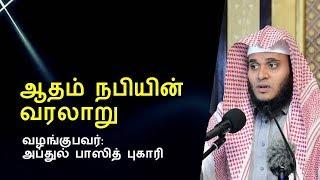 ஆதம் நபியின் வரலாறு | Abdul Basith Bukhari | Tamil Bayan