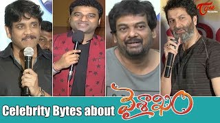 Celebrity Bytes about Vaishakam Movie | Nagarjuna, Trivikram, DSP, VV Vinayak