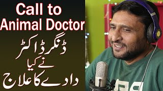 call to animal doctor super hit funny call