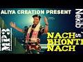 NACH BHONTI NACH/// by///Nekib..New song 2018
