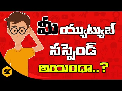 YouTube Channel Suspended ! | How to get Back your YouTube Channel? | in Telugu by Sai Krishna