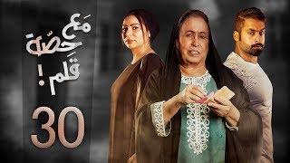 مسلسل مع حصة قلم - الحلقة 30 والأخيرة (الحلقة كاملة) | رمضان 2018
