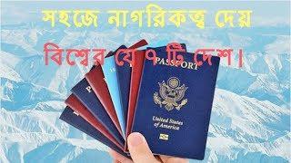 Easy Citizenship || সহজে নাগরিকত্ব দেয় বিশ্বের যে ৭ টি দেশ।